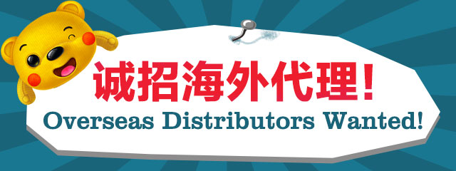 诚招海外代理!Overseas Distributors Wanted!